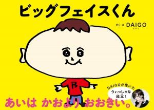 bigface_cov+obi1123_3